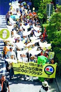 大江氏らを先頭にパレードする参加者=6月2日、東京・芝公園