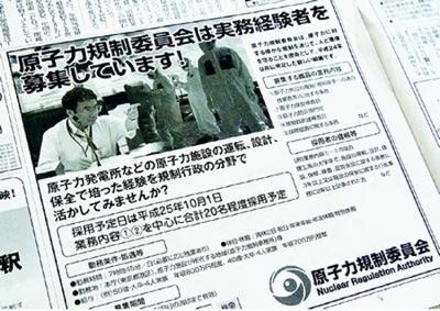 「電気新聞」8月9日付に掲載された、原子力規制庁職員の求人広告