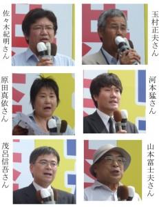 山田かずお候補の勝利へ、応援演説されるみなさん(同)