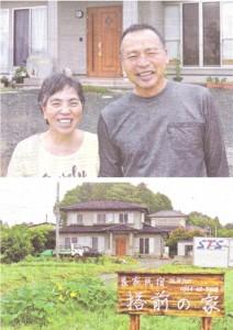 斉藤さん夫婦。(写真下)再開した塔前の家=南相馬市鹿島区
