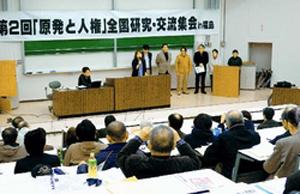 全国各地の原発訴訟原告団が交流した分科会=4月6日、福島市の福島大学