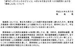 画像クリックで、福島県発表のpdfファイルを見られます。