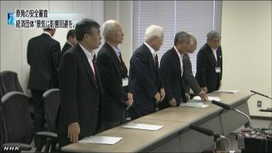 原子力規制庁に申し入れる九州と関西の経済団体の代表=5月14日