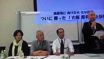 「判決はみんなの共有財産」と中嶌哲演氏(右端)=5月23日、国会内