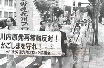 再稼働反対を訴え九州電力川内営業所前でコールする参加者たち=5月26日、鹿児島県薩摩川内市