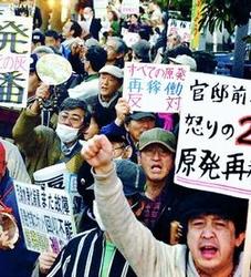 (写真)再稼働反対、原発をゼロにと官邸前行動をする人たち=3月28日夜、首相官邸前