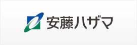 株式会社 安藤・間(呼称:安藤ハザマ)のロゴ=同社HP より