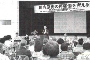 参加者に水俣病を経験した立場で再稼働について語る西田市長(向って中央)=6月1日、熊本県水俣市
