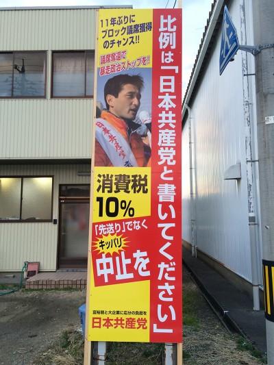 「11年ぶり議席奪還のチャンス!」と比例で党への投票を呼びかける大看板(届け出政党事務所=嶺南地区事務所前 3.5m×1m×2枚)