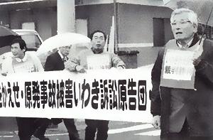 裁判所まで行進する原告団・弁護団=11月18日、福島県いわき市