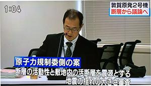 敦賀原発2号機の安全審査の内容を話す原子力規制委員会のメンバー(2015年11月19日のNHKより)