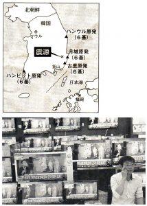 北朝鮮による5回目の核実験強行のニュースが放映されているテレビが並ぶ電器店=9月9日、ソウル(ロイター)