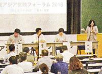 東アジア共通の課題を語り合ったフォーラム=9月24日、京都市の龍谷大学