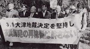 「大津地裁決定を堅持し、高浜原発再稼働許さない」。大阪高裁に向かう住民ら=10月13日、大阪市