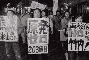 原発ゼロを訴えてデモ行進する参加者=11月4日、新潟市