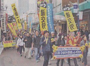 「浜岡原発再稼働反対」などと訴えパレードする集会参加者たち=11月20日、静岡市葵区