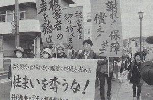 住宅支援の継続を求めて行進する参加者=12月4日、福島県j福島市