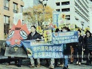 提訴に向かう弁護団と支援者ら=12月9日、名古屋地裁前