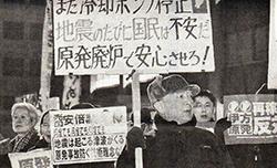 原発なくせ、再稼働反対と声をあげる人たち=11月25日、首相官邸前